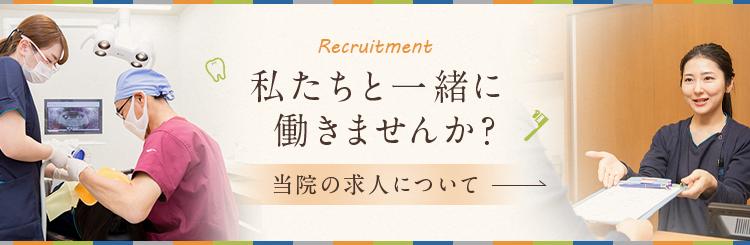 Recruitment 私たちと一緒に働きませんか?