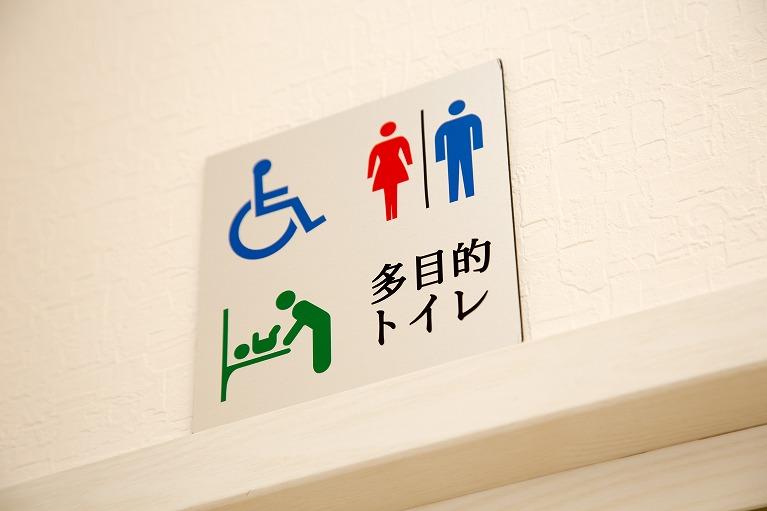 多目的トイレ完備