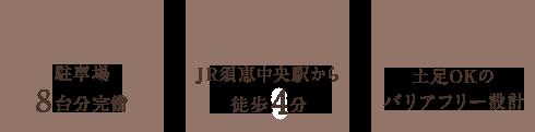 駐車場00台完備 JR須恵中央駅から徒歩2分 土足OKのバリアフリー設計